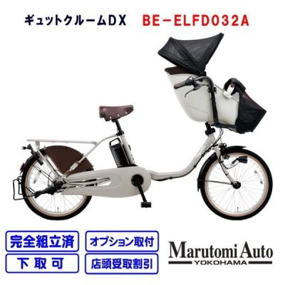 ギュットクルームDX モダングレー 2021年モデル 前後20インチ BE-ELFD032A 電動アシスト自転車 子供乗せ自転車 電動自転車 店頭受取3,000円引き