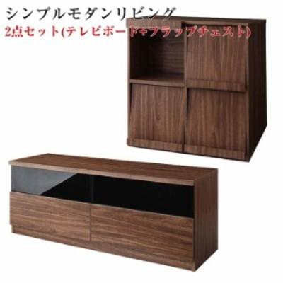 リビング収納 収納家具 リビング家具 シンプルデザイン モダンデザイン nux ヌクス Jセット フラップチェスト×テレビボード テレビボー