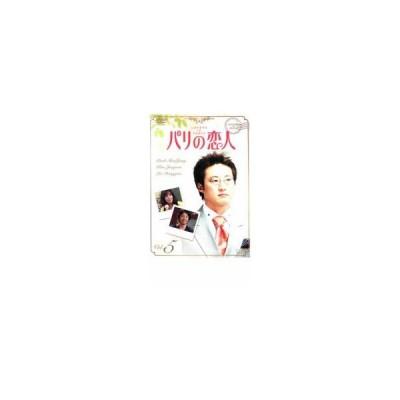 ケース無::パリの恋人 5 レンタル落ち 中古 DVD  韓国ドラマ