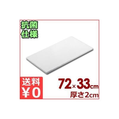 東和 業務用抗菌まな板 ポリエチレン製 K-72 (72×33×2cm) カッティングボード シンプル 清潔 衛生