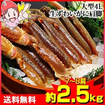かに 蟹 ずわいがに 生ずわいがに ◆ 大型4L生ずわいがに肩脚 7~8肩(約2.5kg)【送料無料】 / 肩 脚 爪 殻付き かに鍋 蟹鍋 かにしゃ