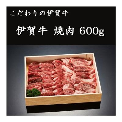 伊賀牛 焼肉600g
