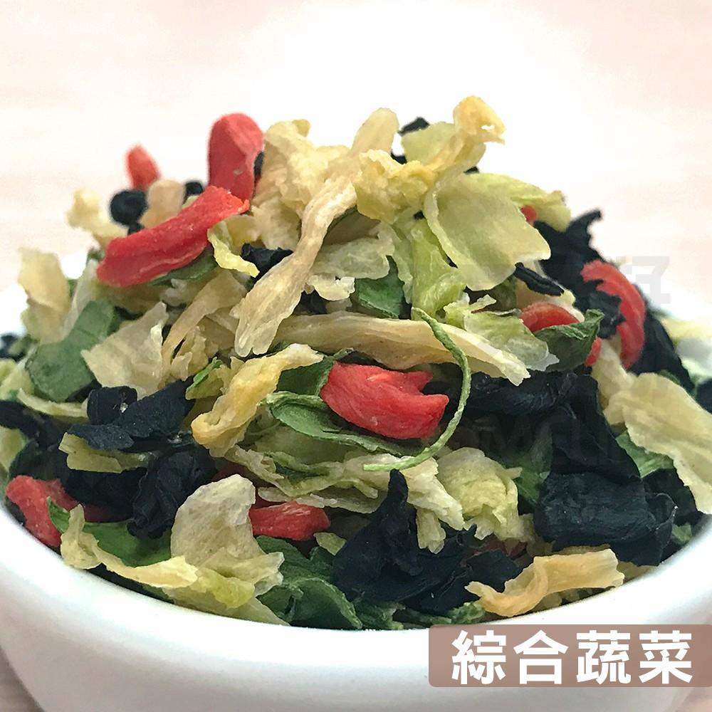 搭嘴好食 即食沖泡乾燥綜合蔬菜 可全素 乾燥蔬菜 現貨 宅家好物