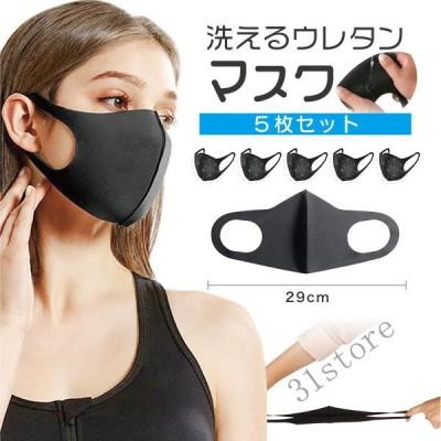 人気商品 マスク 洗える 男女兼用 5枚パック ウレタン ブラック 軽量 立体マスク ファッションマスク 水洗い可能 洗える 風邪予防 細菌 飛沫感染