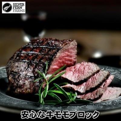 牛モモブロック500gサイズ(牛モモ肉かたまり)ニュージーランド産シルバーファーン・ファームス社製牛うちももブロック、ナチュラルビー