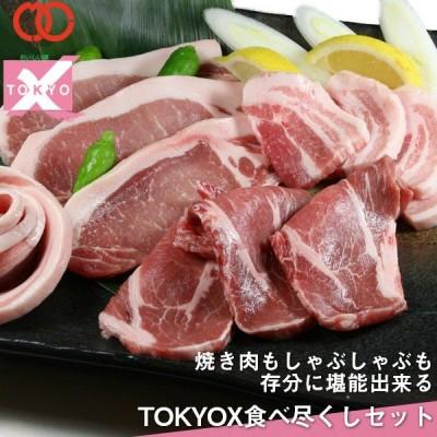 送料無料 TOKYO X 食べつくしセット 1.6kg 幻の豚肉 東京X トウキョウエックス 豚肉 肩ロース バラ肉 モモ肉 切り落とし 更におまけに200g お歳暮 お中元