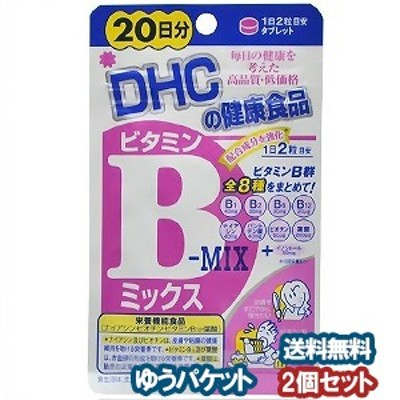 DHC 20日分 ビタミンBミックス 40粒×2個セット メール便送料無料