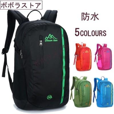 バックパック 登山 ディバッグ 防水 スポーツ 旅行 アウトドア 鞄 ハイキング  遠足 軽量 撥水 アウトドア ハイキング 男女兼用 35L 5色
