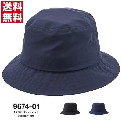 帽子 バケットハット メンズ レディース UnitedAthle ユナイテッドアスレ ナイロンバケットハット フリーサイズ  お揃い 9674-01 通販M3