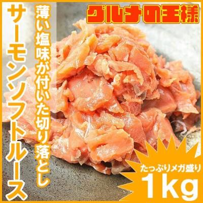 (サーモン 鮭 サケ) サーモンソフトルース スライス 1kg