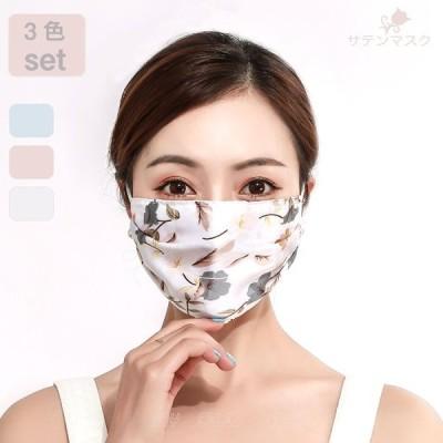 ma05-1在庫あり 3色セット 送料無料 サテンマスク 布マスク 手作りマスク ファッションマスク  洗えるマスク
