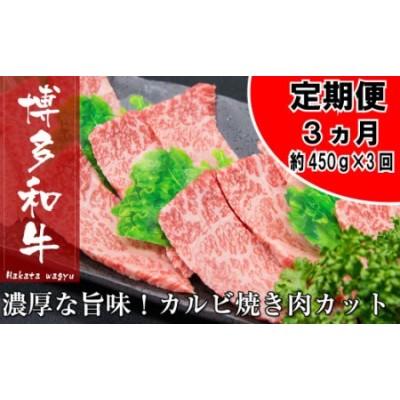 C054.博多和牛カルビ焼肉(定期便:全3回)