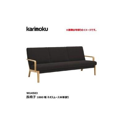 カリモク シアーセレクト 長椅子 WU4503 オーク材 ネオスムース・ソフトグレイン 本革張りソファ 応接ソファ コンパクト 木肘