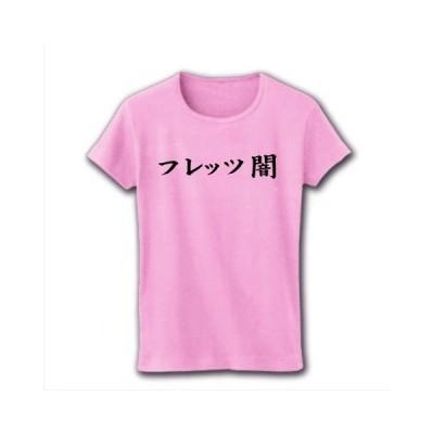【フレッツ光パロディ】フレッツ闇 リブクルーネックTシャツ(ライトピンク)