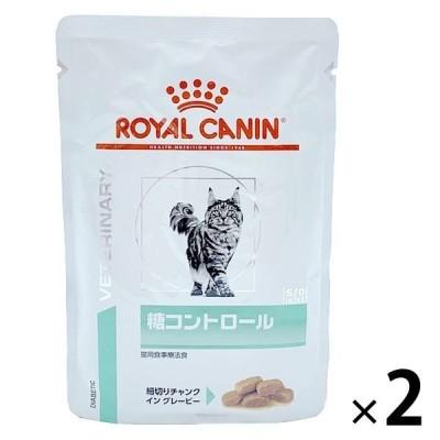 ロイヤルカナン 療法食 糖コントロール 85g 2袋 キャットフード ウェット パウチ