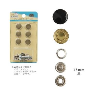 サンコッコー アメリカンホック 15mm 黒 メール便/宅配便可 sun13-88