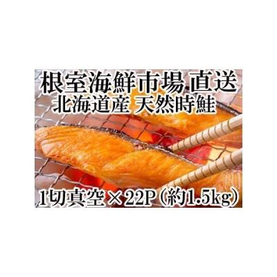 ふるさと納税 甘汐天然時鮭1切×22P(約1.3kg) A-11132 北海道根室市