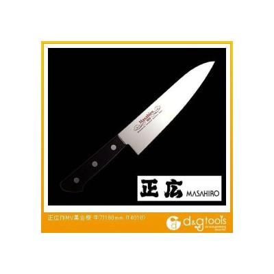 正広 包丁MV黒合板牛刀 14010