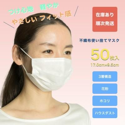 マスク 大人用 国内即日発送 在庫あり 50枚 不織布 3層構造 ウイルス対策 飛沫防止 花粉対策 横17cm 縦9.5cm 白 使い捨て 箱付き