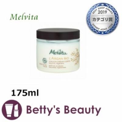 メルヴィータ アルガンビオ オイルイン ボディクリーム  175ml【P】ボディクリーム Melvita