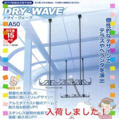 タカラ産業 吊下げ型物干金物 DRY・WAVE ドライ・ウェーブ HA50 ブラック