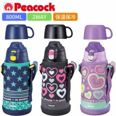 水筒 キッズ 2way カバー付き コップ付き 子供 おしゃれ かわいい 800ml ステンレスボトル 保冷 保温 マイボトル 軽量 ピーコック ASG-W8