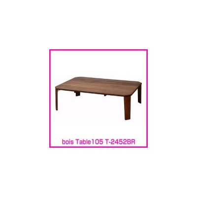 センターテーブル 木製 天然木 テーブル bois Table105 T-2452