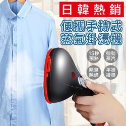 【DaoDi】日韓熱銷便攜手持式蒸氣掛燙機 高溫抗菌除臭(蒸汽熨斗)