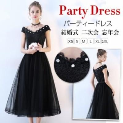 パーティードレス 結婚式 ドレス レースアップ ウェディングドレス お呼ばれ 黒ドレス 二次会 卒業式 ロングドレス 披露宴 忘年会