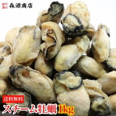 スチーム牡蠣 1kg 正味重量850g 広島県産 カキ かき 牡蠣 業務用 送料無料 冷凍便 カキフライ 鍋 ギフト お取り寄せグルメ