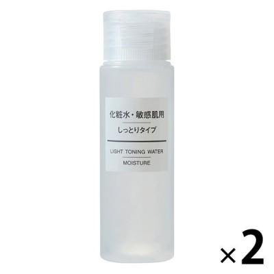 良品計画無印良品 化粧水・敏感肌用・しっとりタイプ(携帯用) 50ml 2個 良品計画