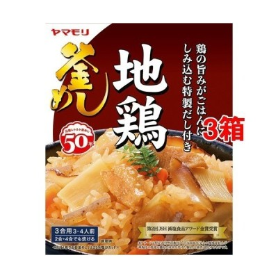 ヤマモリ 地鶏釜めしの素 ( 233g*3箱セット )/ ヤマモリ