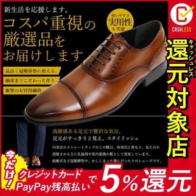 ビジネスシューズ メンズ 革靴 ストレートチップ 内羽根 紳士靴 フォーマル 結婚式