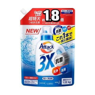 アタック 3X(抗菌・消臭・洗浄もこれ1本で解決!)詰め替え1220g