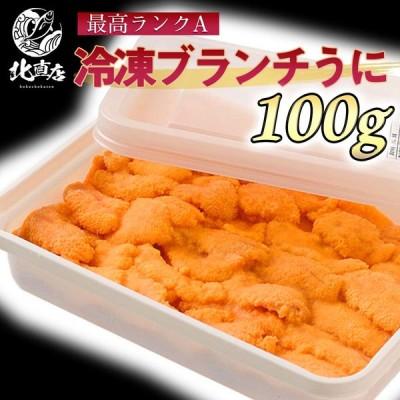【ブランチウニ100g】 Aランク 冷凍ウニ 冷凍うに100g うに ウニ ミョウバン未使用 ブランチウニ お返し 丼 うに丼   贈り物  丼 うに チリ産 うに丼