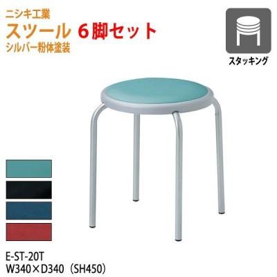 スツール 丸椅子 E-ST-20T-6 6脚セット φ36.5(座面) SH45cm 丸イス チェア 待合室 食堂