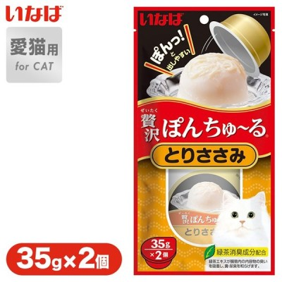 いなば 贅沢 ぽんちゅ〜る とりささみ 35g×2個 ■キャット 猫 フード おやつ スナック レトルト INABA