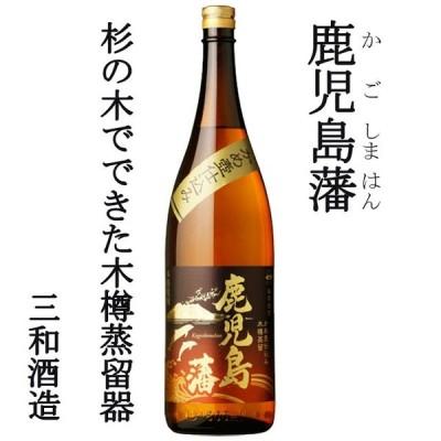 芋焼酎 鹿児島藩 黒麹 25度 1800ml 三和酒造