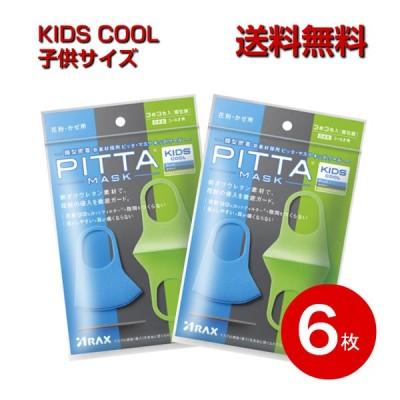 【即納・送料無料】【土日休まず発送】3枚×2セットKIDS COOL三色入り PITTA MASK PASTEL  ピッタマスク 3枚入り 小学生ウレタンマスク スポンジマスク