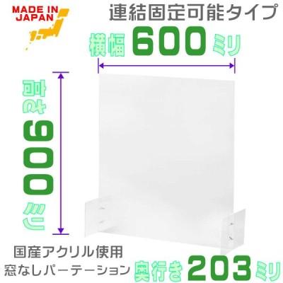 飛沫防止 仕切り板 アクリルパーテーション コロナ対策 カウンター席 デスク 衝立 間仕切り 卓上 パネルW600×H900