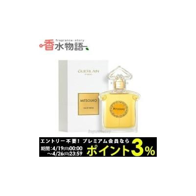 ゲラン GUERLAIN ミツコ オーデパルファン 75ml EDP SP fs 【香水 レディース】【あすつく】
