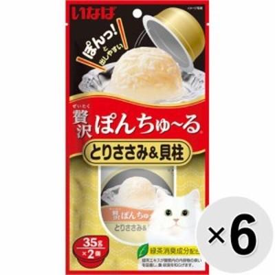【セット販売】贅沢ぽんちゅ~る とりささみ&貝柱 (35g×2個)×6コ[ちゅーる]
