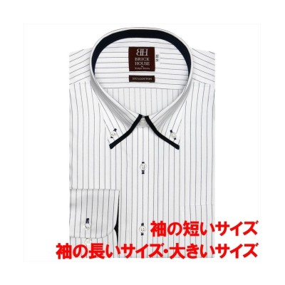 (BRICKHOUSE/ブリックハウス)ワイシャツ長袖形態安定 ボタンダウン綿100% ネイビー系 大きいサイズ/メンズ ブルー