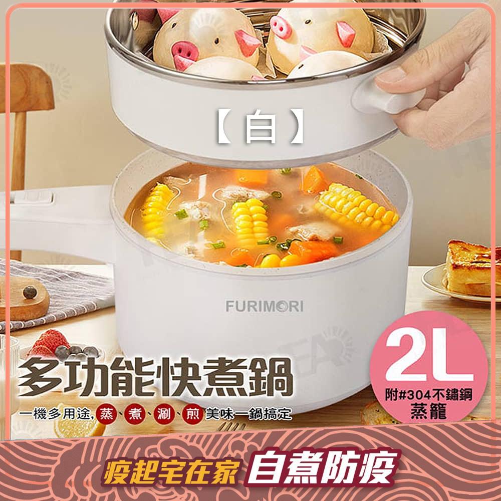 日本【富力森FURIMORI】2L多功能快煮鍋 FU-EH217 (墨綠/白)