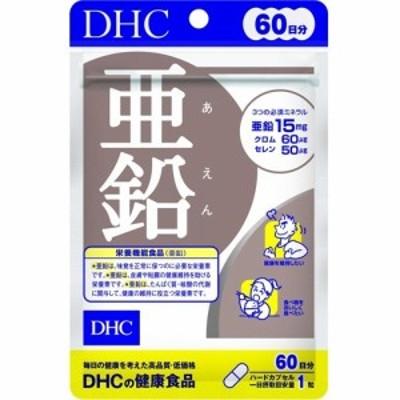 DHC 亜鉛 60日分(60粒)[亜鉛]