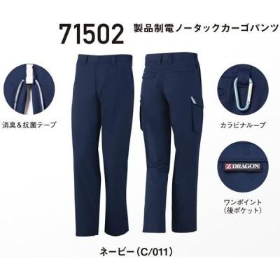 71502 製品制電ノータックカーゴパンツ (自重堂) Z-DRAGON  70〜120 ツイル/ポリエステル65%・綿35%