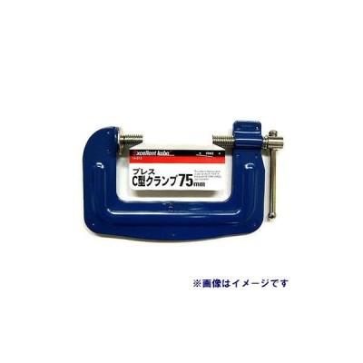 【法人限定】14-313 820430 三共コーポレーション CSK プレスCクランプ75mm