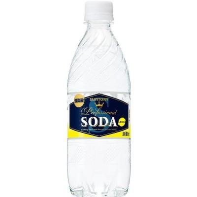 サントリー ソーダレモン (炭酸水)490mlペット 24本×1ケースKK
