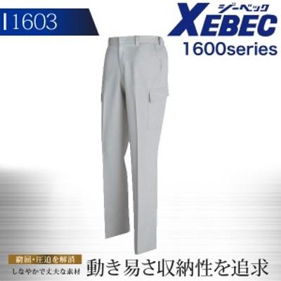 ジーベック ノータック ピタリティラットズボン 1600シリーズ【1603】【秋冬】作業服 作業着 XEBEC