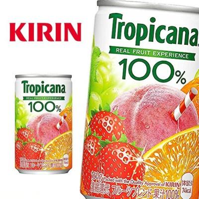 キリン トロピカーナ 100%ジュース フルーツブレンド 160g缶×30本入 Tropicana